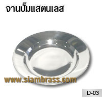 Stainless pumped dish